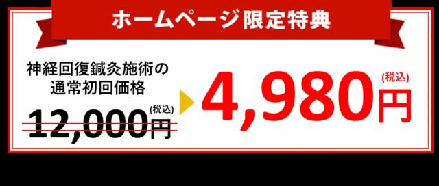 オファー4980円