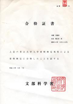 大学入学資格検定の合格証書