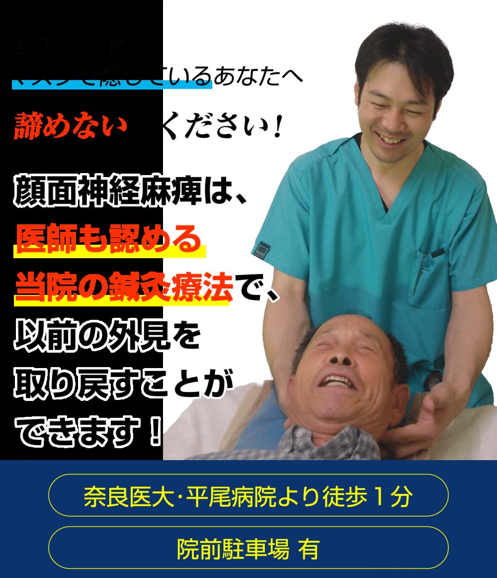 顔面神経麻痺の施術イメージ