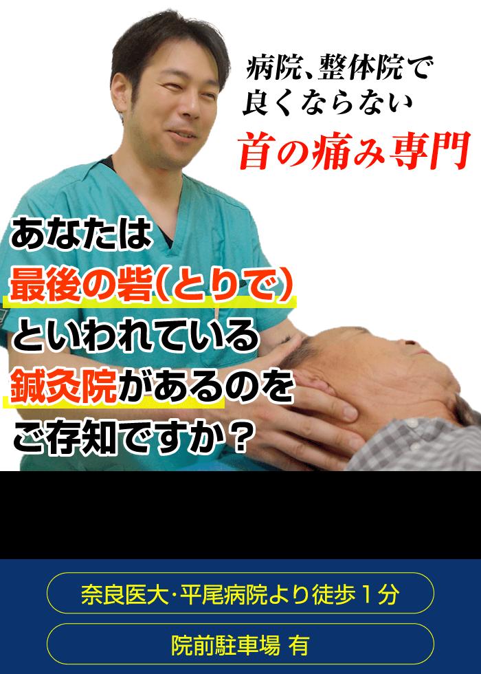 首の痛みへの施術イメージ