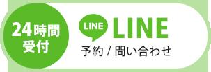 LINE予約・問い合わせ